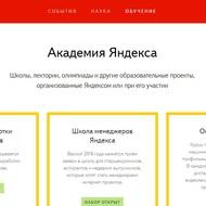 Академия Яндекса